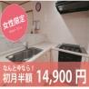 【女性限定】中目黒駅から徒歩圏内の好立地♪初月半額14,900円! キッチン の画像