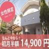 【女性限定】高円寺駅から徒歩圏内の好立地♪初月半額14900円! 建物 の画像