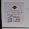 JTB トラベルギフト20万円分 本体 の画像